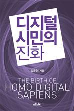 도서 이미지 - 디지털 시민의 진화