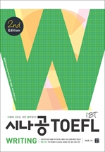 도서 이미지 - 시나공 iBT TOEFL Writing 2nd edition
