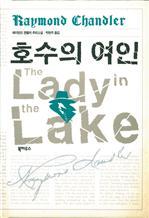 도서 이미지 - 호수의 여인