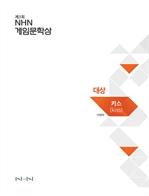 도서 이미지 - 키스 - NHN 게임문학상 수상작