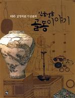 도서 이미지 - KBS 감정위원 이상문의 진품명품 골동이야기