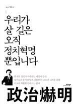 도서 이미지 - 우리가 살 길은 오직 정치혁명 뿐입니다