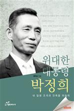 도서 이미지 - 위대한 대통령 박정희