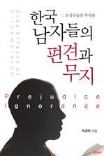 도서 이미지 - 한국 남자들의 편견과 무지