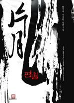 도서 이미지 - [합본] 편월 (전9권/완결)