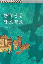 도서 이미지 - 한국전통 담보 제도