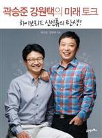 도서 이미지 - 곽승준 강원택의 미래토크