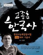 도서 이미지 - 고종훈 한국사 - 한국사능력검정시험 중급대비 기본서