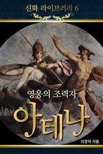 도서 이미지 - 영웅의 조력자 아테나