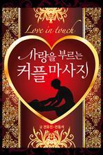 도서 이미지 - 사랑을 부르는 커플마사지