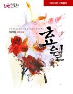 도서 이미지 - [합본] 효월 (曉月) (개정판 전2권/완결)