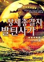 도서 이미지 - 창세종결자 발틴 사가 (전10권/완결)
