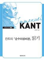 도서 이미지 - 칸트의 『순수이성비판』 읽기