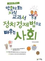 도서 이미지 - 만화로 보는 지식교과서 정치 경제 법으로 배우는 사회