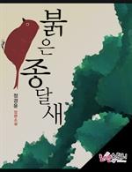 도서 이미지 - 붉은 종달새