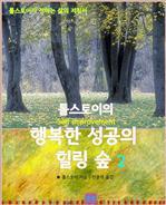 도서 이미지 - 톨스토이의 행복한 성공의 힐링 숲 2