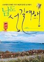 도서 이미지 - 남도섬길여행