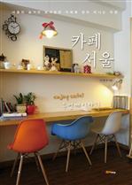 도서 이미지 - 카페 서울 두 번째 이야기