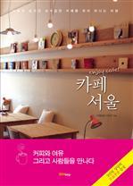 도서 이미지 - 카페 서울