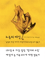 도서 이미지 - 노동의 배신 : 긍정의 배신 바버라 에런라이크의 워킹 푸어 생존기