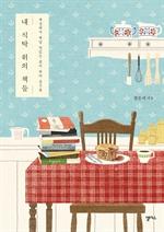 도서 이미지 - 내 식탁 위의 책들