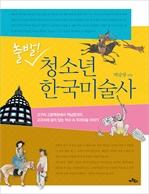도서 이미지 - 출발! 청소년 한국미술사