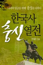 도서 이미지 - 한국사 충신 열전