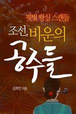 도서 이미지 - 조선, 비운의 공주들