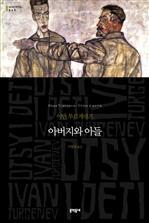 도서 이미지 - 아버지와 아들 - 세계문학전집 065