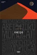 도서 이미지 - 아베 일족 - 세계문학전집 085
