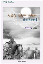 도서 이미지 - 드넓은 영토의 개척자 광개토대왕