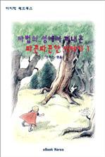 도서 이미지 - 마법의 성에서 꺼내온 따끈따끈한 이야기 1