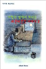 도서 이미지 - 마법의 성에서 꺼내온 따끈따끈한 이야기 2