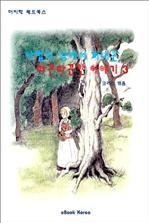 도서 이미지 - 마법의 성에서 꺼내온 따끈따끈한 이야기 3