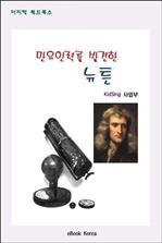 도서 이미지 - 만유인력을 발견한 뉴튼
