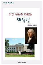 도서 이미지 - 미국 최초의 대통령, 워싱톤