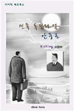 도서 이미지 - 민족 독립의 얼 안중근