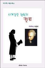 도서 이미지 - 시계같은 철학자, 칸트