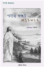 도서 이미지 - 영원한 구세주 예수 그리스도