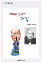 도서 이미지 - 위대한 정치가 처칠