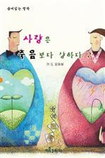 도서 이미지 - 사랑은 죽음보다 강하다 2