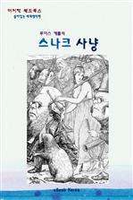 도서 이미지 - 스나크 사냥
