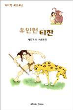 도서 이미지 - 유인원 타잔