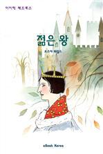 도서 이미지 - 젊은 왕