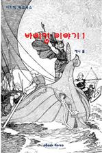 도서 이미지 - 바이킹 이야기 1