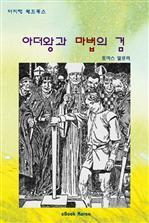 도서 이미지 - 아더왕과 마법의 검