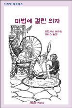 도서 이미지 - 마법에 걸린 의자
