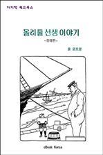 도서 이미지 - 돌리틀 선생 이야기 - 항해편