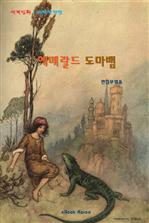 도서 이미지 - 에메랄드 도마뱀 - 과테말라편 1
