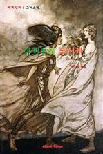 도서 이미지 - 큐피트와 푸시케 - 그리스편 3
